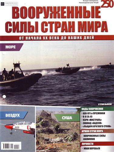 Вооружённые силы стран мира №№01-250+5 сборников