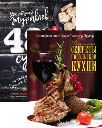 Дмитрий Журавлев, Дорит Голендер-Друкер. Звезда кулинарии. Сборник книг