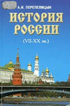 А. И. Перепелицын - История России (VII-XX вв.)