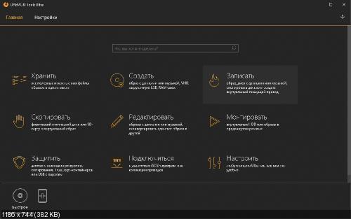 DAEMON Tools Ultra 5.4.0.894