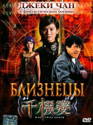 Близнецы / Chin gei bin (2003)