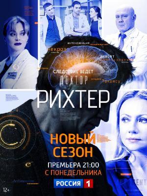 Доктор Рихтер [Сезон: 3, Серии: 1-8] (2019) HDTV 1080i