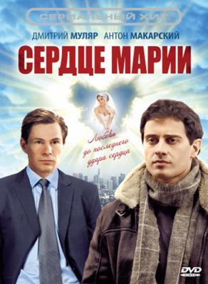 Сердце Марии (2010)