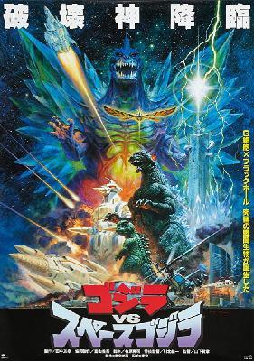Годзилла и пришелец из космоса (Годзилла против СпэйсГодзиллы) / Godzilla VS Spacegodzilla (1994)