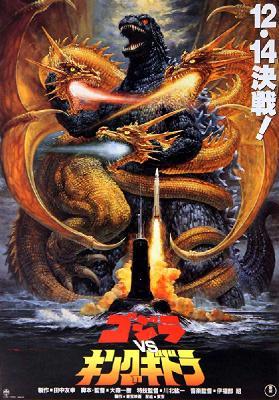 Годзилла против Кинга Гидоры / Gojira vs. Kingu Gidorâ (1991)