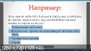 Инфокопирайтинг: полное погружение за один день (2018/PCRec/Rus)