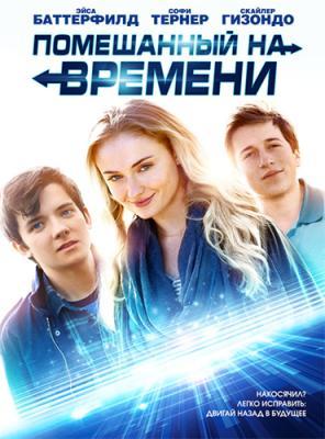 Помешанный на времени / Time Freak (2018) BDRip 1080p   iTunes