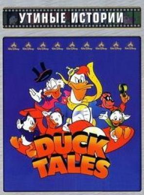 Утиные Истории / DuckTales (1987)