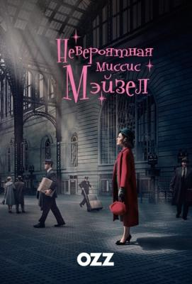 ����������� ������ ������ / The Marvelous Mrs. Maisel [�����: 2, ����� 1-4 (10)] (2018) WEBRip 720p | Ozz