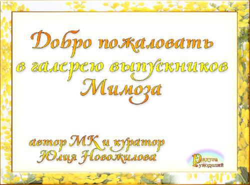 Галерея выпускников  Мимоза _d1d78799160d197a49a77596a4761d2f