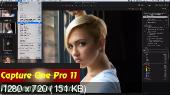 Capture One Pro 11. Популярные стили (2018)