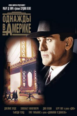 ������� � ������� / Once Upon a Time in America (1984) BDRip 1080p | HEVC 10 bit | Extended