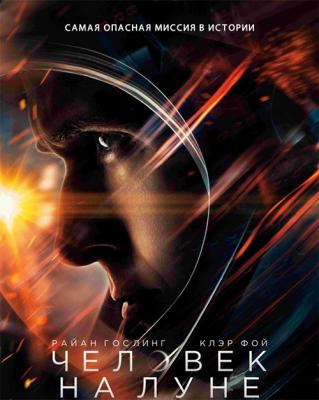 ������� �� ���� / First Man (2018) WEB-DL 1080p | iTunes