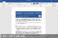 Microsoft Office 2016 Professional Plus / Standard 16.0.4771.1000 RePack by KpoJIuK (2018.12)