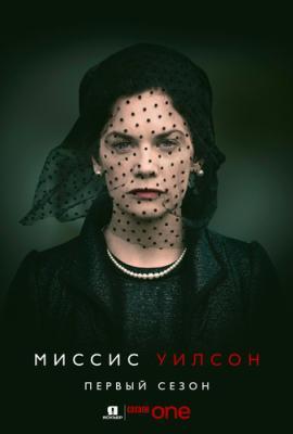 Миссис Уилсон / Mrs. Wilson [Сезон: 1 Серии: 1-2 (3)] (2018) HDTVRip 720p | Jaskier