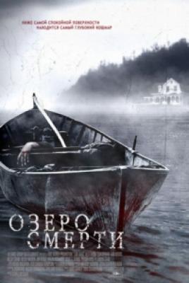 Озеро смерти / Lake Dead  (2007)