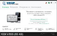 WinZip System Utilities Suite 3.6.0.20