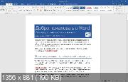 Microsoft Office 2016 Pro Plus 16.0.4639.1000 VL RePack by SPecialiST v.18.12