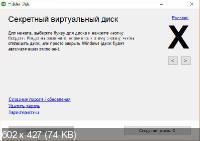 Hidden Disk 4.14 Pro (ML/Rus)