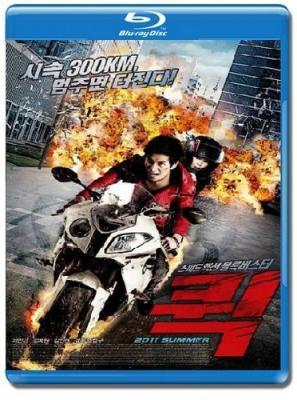 Шустрый / Kwik (2011) BDRip 720p