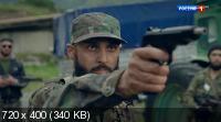 Решение о ликвидации (2018) HDTVRip - Расширенная ТВ-версия