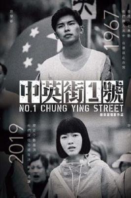 Улица Чунъин, 1 / Zung jinggaai 1 hou (2018)