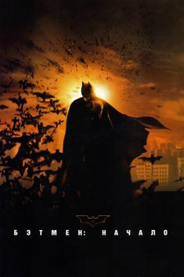 Бэтмен: Начало / Batman Begins (2005)