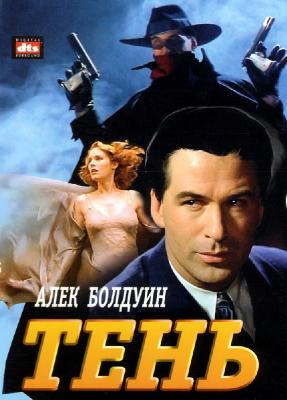 Тень / The Shadow (1994)