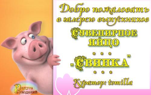 "Галерея выпускников яйцо ""Свинка"" _b127926bf702401a819a275cdcd6c0c7"