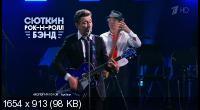 Валерий Сюткин. «То, что надо». Юбилейный концерт (01.12.2018) HDTVRip