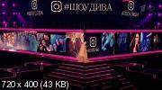 DIVA. Концерт Ани Лорак (08.12.2018)