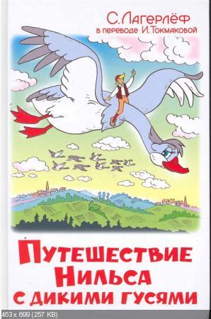 Путешествие Нильса с дикими гусями (Сельма Лагерлеф) / [2015, Сказки, FB2, eBook (изначально компьютерное)]