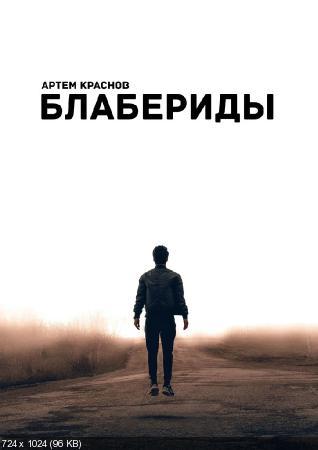 Блабериды (Артем Краснов) / [2019, Современная проза, FB2, eBook (изначально компьютерное)]