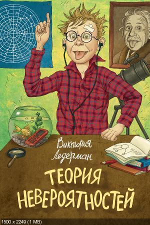 Теория невероятностей (Виктория Ледерман) / [2018, Приключения для детей и подростков, Фантастика для детей, FB2, eBook (изначально компьютерное