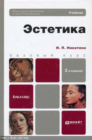 Эстетика. Учебник для бакалавров (И. П. Никитина) / [2013, Учебники и пособия для среднего и специального образования, FB2, eBook (изначально ко