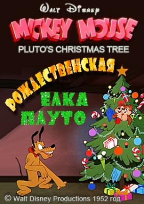 ����� ����: ���������� ���� ����� / Mickey Mouse: Pluto's Christmas Tree (1952) BDRemux
