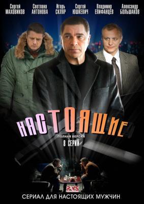 Настоящие (Забытый) (2011)