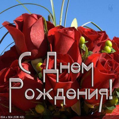 Поздравляем с Днем Рождения Галину (Галина Петровна) _78071c982d02c122dee32c77febcb7eb