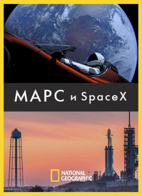 Марс и SpaceX / MARS: Inside SpaceX (2018) WEB-DL 1080p